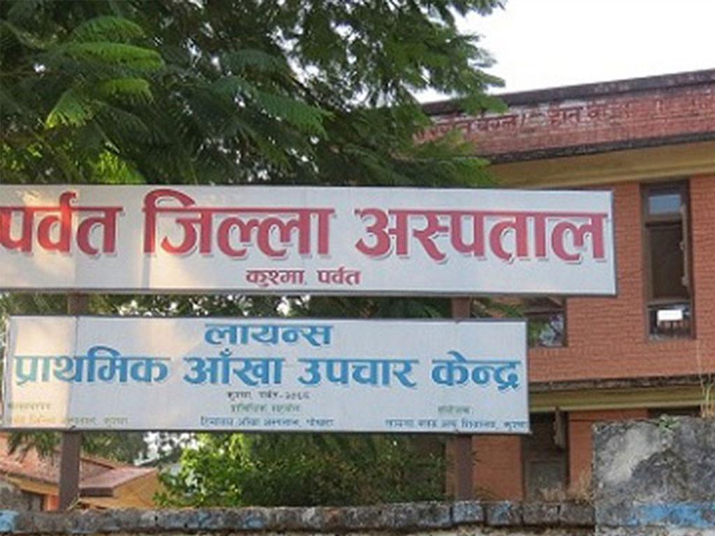 जिल्ला अस्पताल एक महिनादेखि प्रमुखविहीन,सेवा प्रवाहमा समस्या