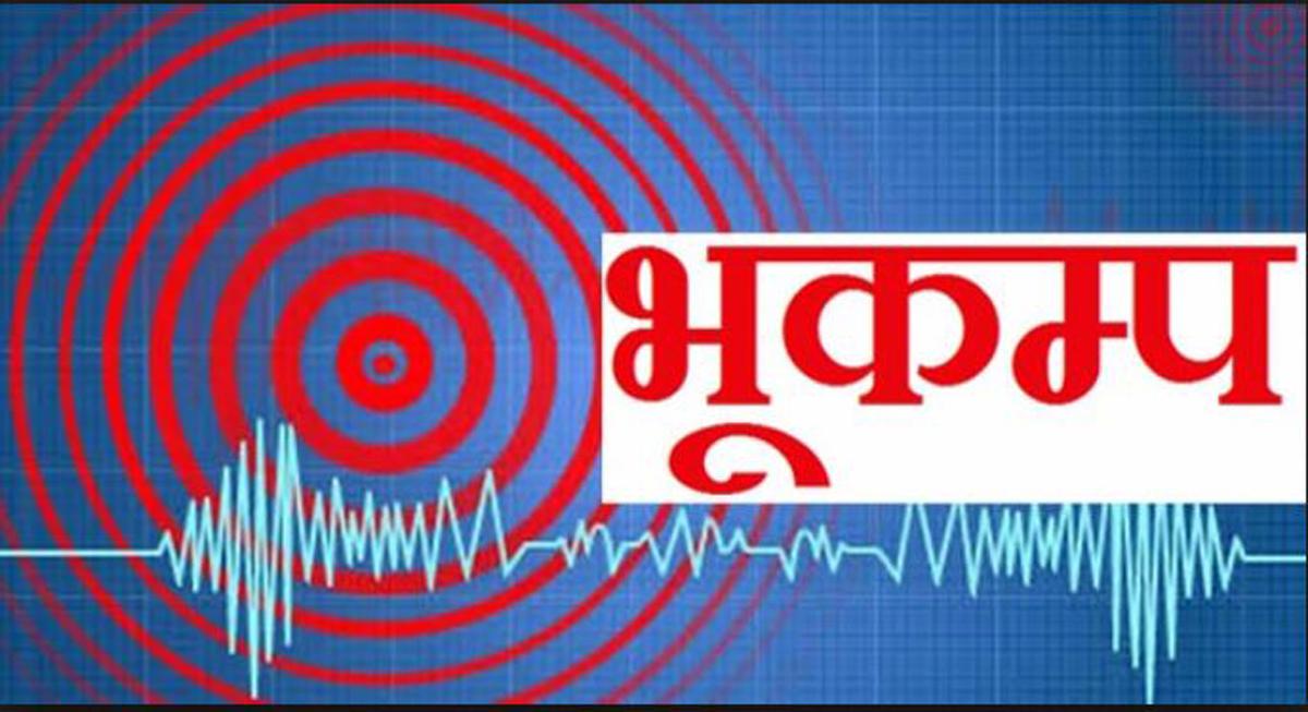 भूकम्प दिवस : 'कुरा गरौं, सुरक्षित होऔं'