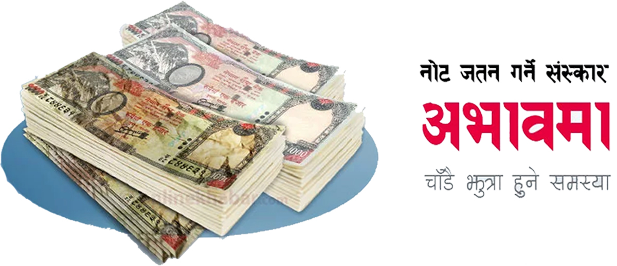 राष्ट्र बैंकले एक खर्बका नोट जलाउँदै, रु.१ का १६ करोड नोट अझै चल्तीमा