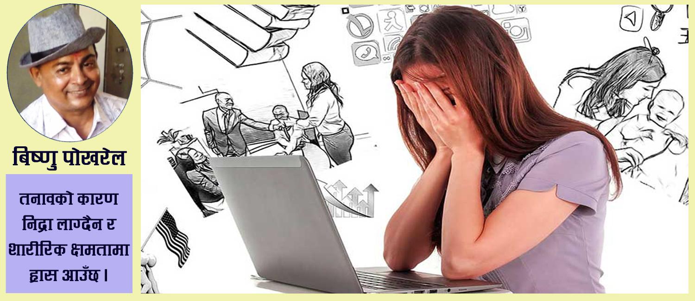 तनावको कारण र निद्रा व्यवस्थापन