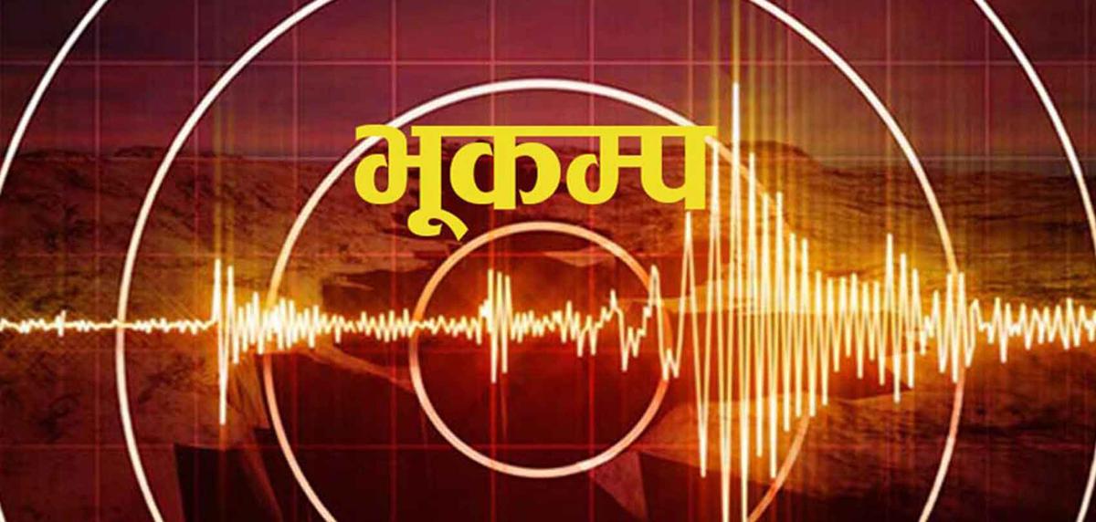 काठमाडौं उपत्यकामा विहानै दुई पटक भूकम्पको धक्का