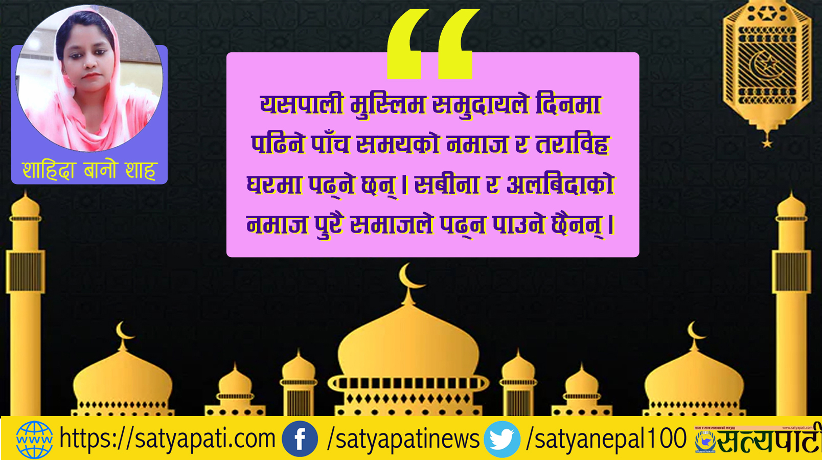 मुस्लिम समुदायको पवित्र महिना रमजान शरीफ र लकडाउन