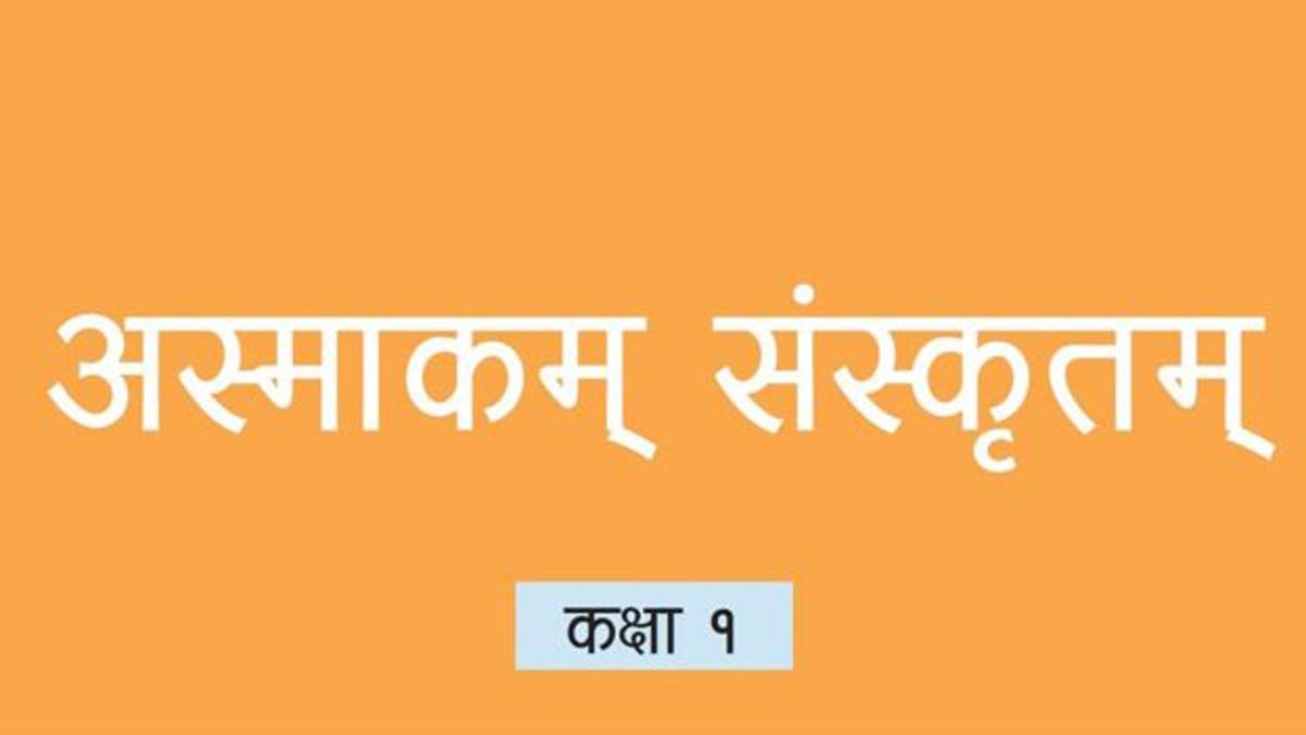 कक्षा १ देखि संस्कृत भाषा पढाउनु कति उपयुक्त ?