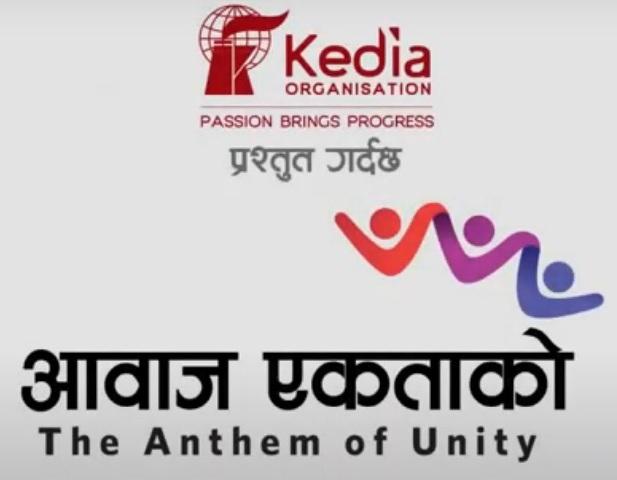 सन्देशमूलक भिडियो 'आवाज एकताको' सार्वजनिक