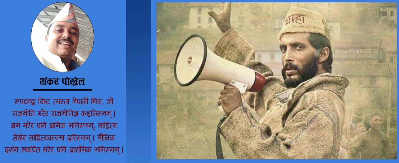 पर्चा बेचेर चुनाव जित्ने विश्वकै पहिलो नेता