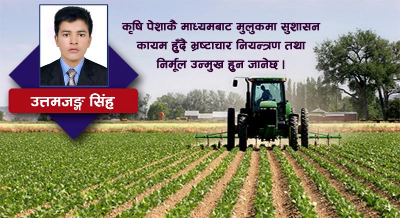 कृषि कर्ममा लागौं, देशलाई आत्मनिर्भर बनाऔं
