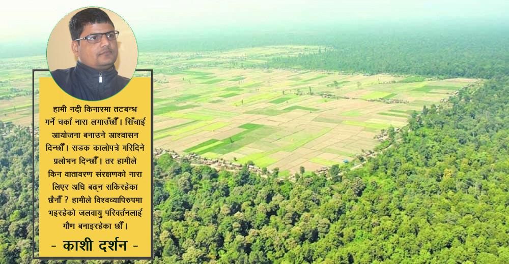 राजनीतिक दलले किन उठाउँदैनन् वातावरण संरक्षणको मुद्दा ?