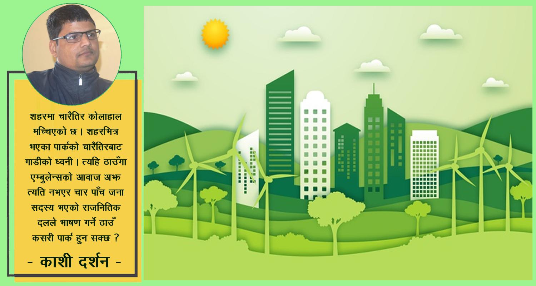 जनप्रतिनिधि ज्यु ! तपाईसँग हरियो शहर बनाउने योजना के छ ?