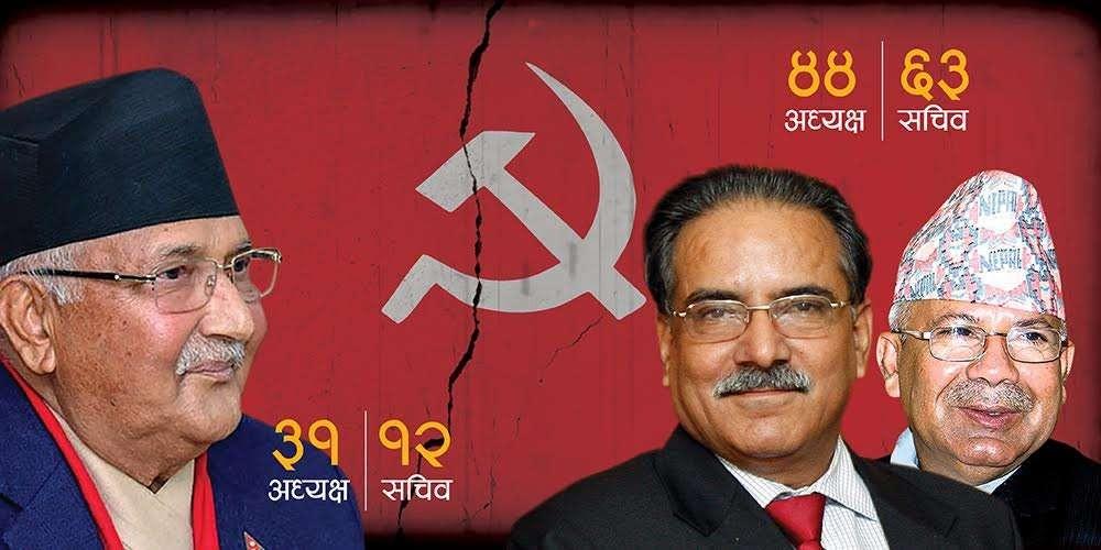 ७७ जिल्लामा प्रचण्ड–नेपाल समूहमा ४४ अध्यक्ष, ६३ सचिव (सूचीसहित)
