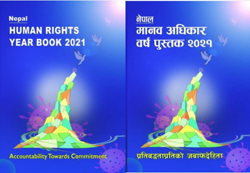 नेपाल मानव अधिकार वर्ष पुस्तक २०२१ सार्वजनिक, यस वर्ष ५,५४३ जना पीडित