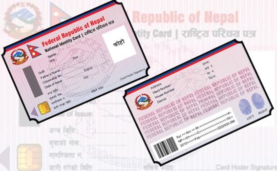 आगामी साउनदेखि राष्ट्रिय परिचयपत्र नभए पासपोर्ट नपाइने