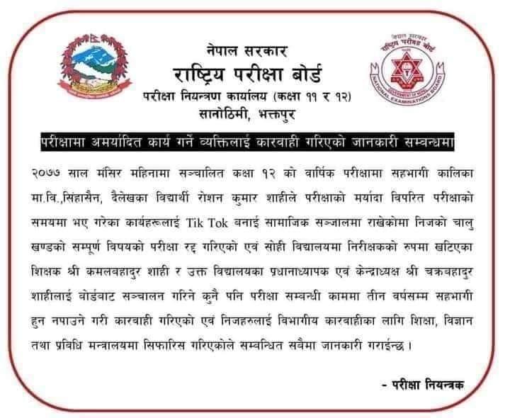 टिकटकका कारण विद्यार्थीको परीक्षा रद्द !
