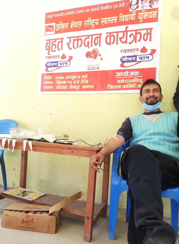 राष्टिय प्रजातन्त्र दिवसको अवसरमा अनेरास्ववियुले गर्यो वृहत रक्तदान कार्यक्रम