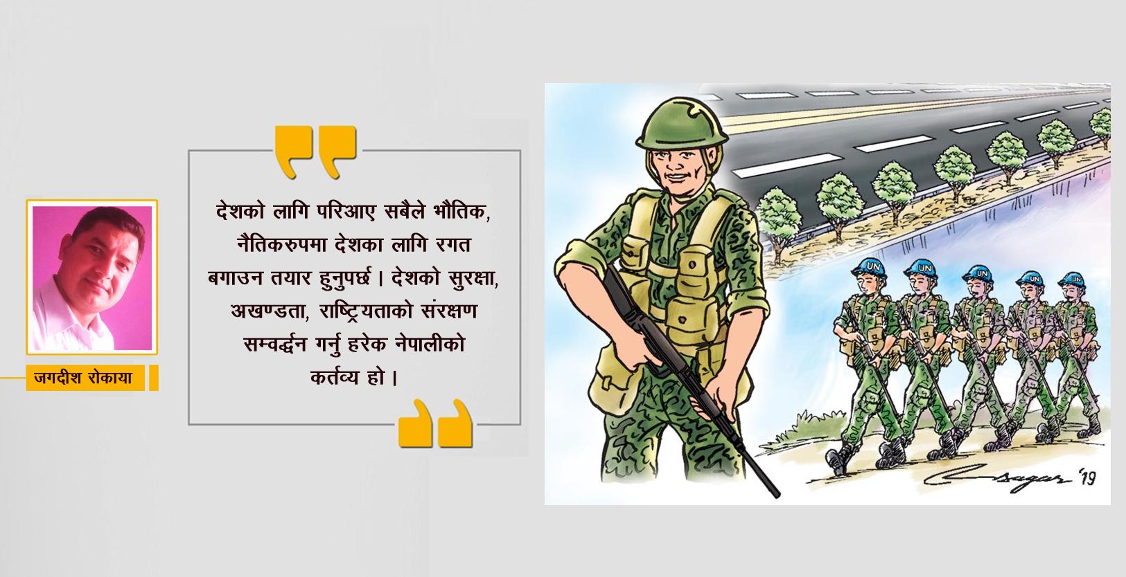 नेपाली सेना र समाजको अन्तरसम्बन्ध