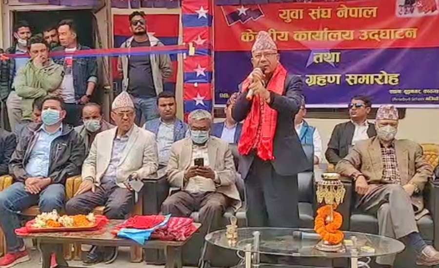 नेपाल–खनालद्वारा युवा संघको छुट्टै कार्यालय उद्घाटन