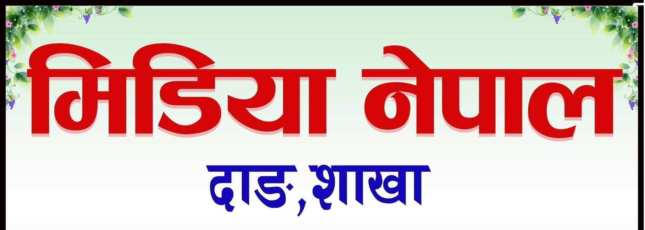 नेपाल पत्रकार महासंघको २६औं महाधिवेशन सम्वन्धमा मिडिया नेपालको सार्वजनिक आह्वान