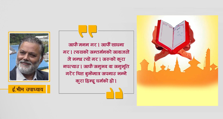 आयातित धर्म र नेपाली समाज