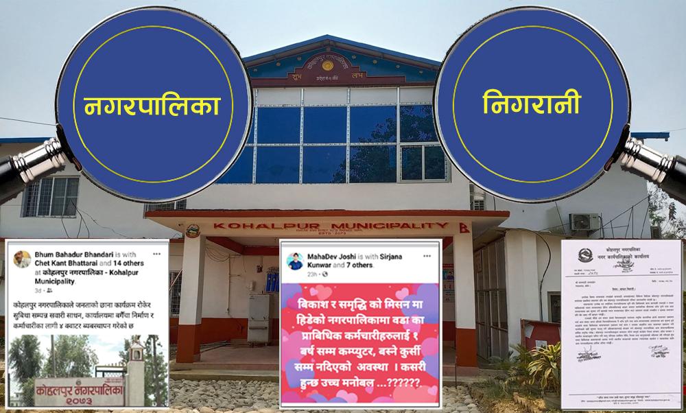 'भ्रष्टाचारको अड्डा' कोहलपुर नगरपालिका, 'अनियमितता लुकाउन भ्रामक विज्ञप्ती'