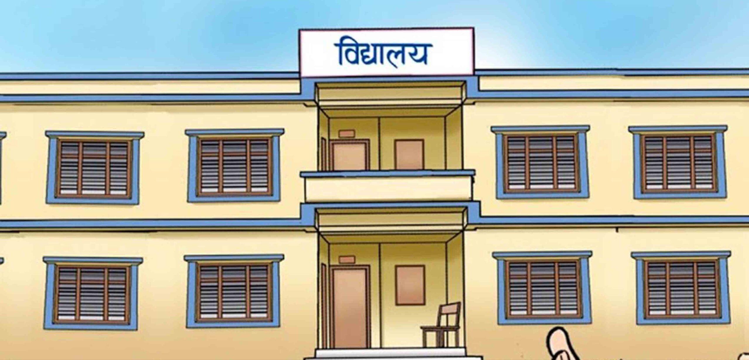 आजदेखि नेपालगन्जसहित २५ सहरका शिक्षण संस्था बन्द