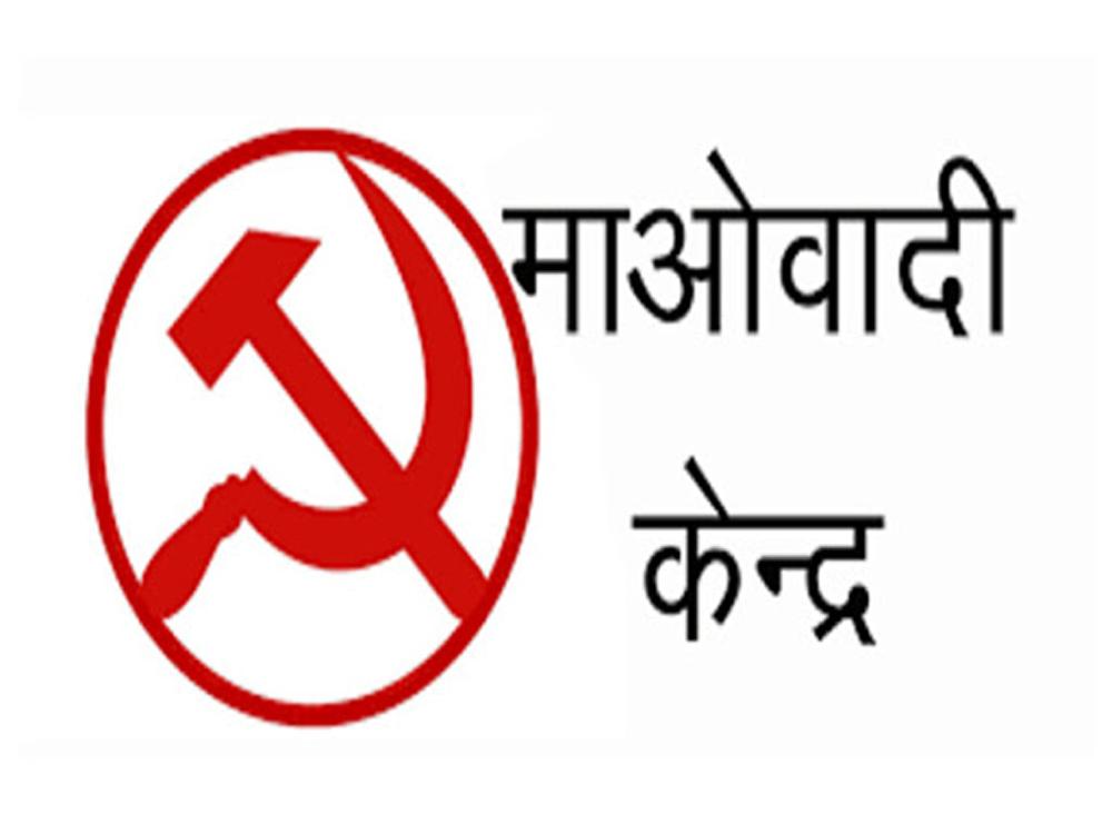 नेकपा माओवादी केन्द्रको स्थायी कमिटि बैठक बस्दै