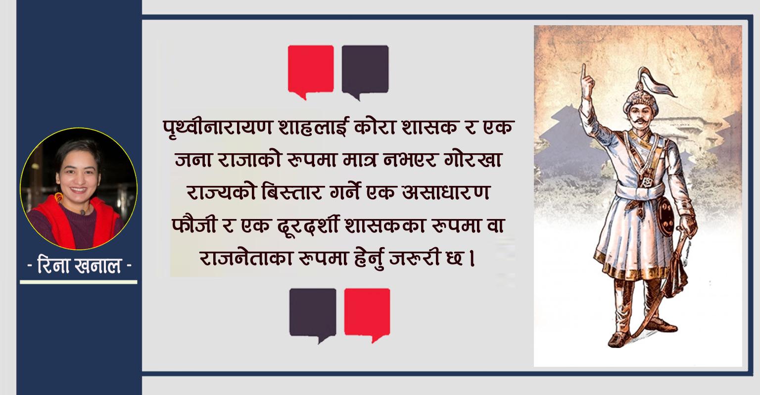 'पृथ्वीनारायण शाहले नेपाल निर्माण गरेका होइनन्'