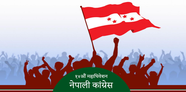 कांग्रेस महाधिवेशन : बाँकेसहित पाँच जिल्लाको क्रियाशील सदस्यता सार्वजनिक
