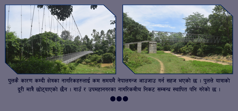 गाउँ नगर जोड्दै झोलुङ्गे पुल