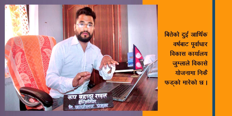 दुई वर्षदेखि पूर्वाधार विकास कार्यालय हाँकेका 'इन्जिनियर रुपबहादुर'