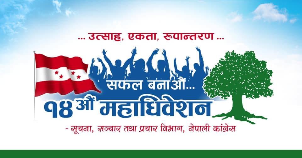 नेपाली कांग्रेसले आजदेखि  ६४ जिल्लाको पालिका अधिवेशन गर्दै